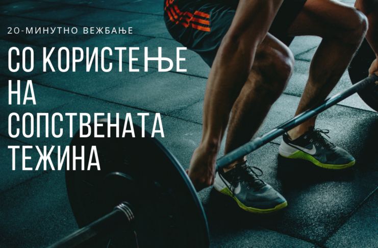 20-минутно вежбање